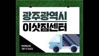 광주광역시이삿짐센터 포장이사 가격 견적 서울 용달화물업…