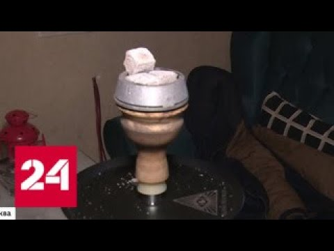 Московские медикии требуют запретить курение кальянов в общественных местах - Россия 24