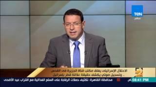 رأي عام - الاحتلال الإسرائيلي يغلق مكتب قناة الجزيرة في القدس.. وتسجيل صوتي يكشف حقيقة الأمر