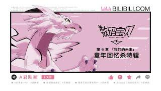 Digimon tri 數碼寶貝大冒險 tri. 第6章「ぼくらの未来」特报&PV予告@Mlive