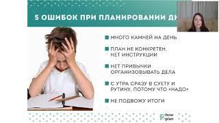 Пять ошибок в организации дня и главный принцип планирования