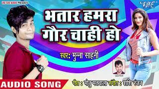 Bhatar Hamra Gor Chahi Ho - Labhar Babuan - Munna Sahni - Bhojpuri Hit Songs 2018