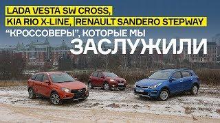 Lada Vesta SW Cross, Kia Rio X Line и Renault Sandero Stepway кроссоверы, которые мы заслужили