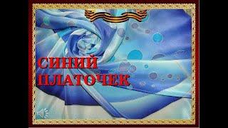 Наша Дарья-Синий платочек