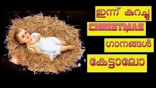 ഇന്ന് കുറച്ചു ക്രിസ്തുമസ് ഗാനങ്ങൾ കേട്ടാലോ # Malayalam christmas songs Non stop