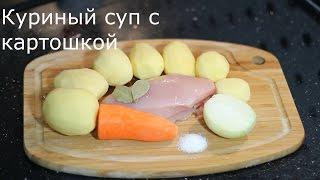 Куриный суп с картошкой(Суп готовится достаточно быстро. Ингредиенты для куриного супа с картошкой: - филе курицы - лук репчатый..., 2016-02-07T15:51:17.000Z)