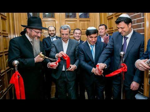 Открылся первый в мире центр горских евреев