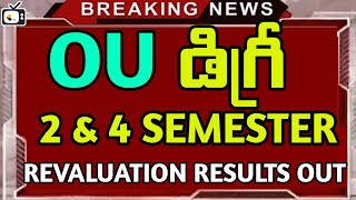 DEGREE 2&4 SEM REVALUATION RESULTS OUT NOW|OU UG 2ND 4TH SEM RV RESULTS 2021|BHUWANTV