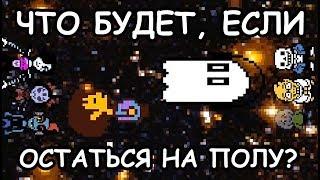 - Rus Undertale Что будет, если остаться на полу 1080p60