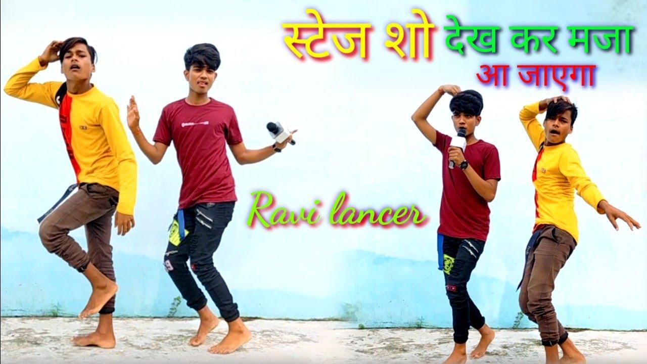 स्टेज_शो_Ravi lancer का भोजपुरी_डांस_वीडियो गर्दा मचा दिए डांस करके