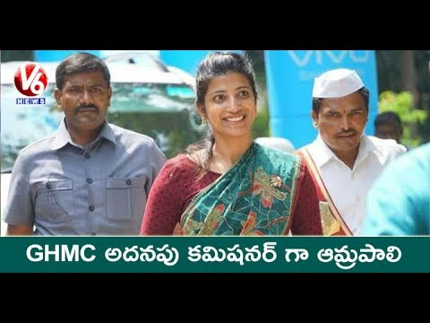 Warangal Urban Collector Amrapali Appointed As GHMC Additional Commissioner  | Hyderabad | V6 News