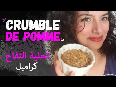 recette-de-crumble-de-pomme-وصفة-تحلية-التفاح-(-الكرامبل-)