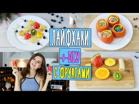 ЛАЙФХАКИ С ФРУКТАМИ + DIY Рецепты