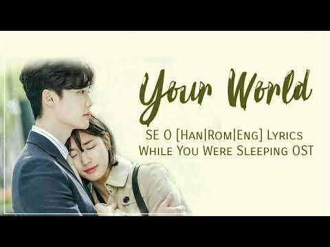 세오 (SE O) – 너의 세상 YourWorld [Han|Rom|Eng] lyrics While You Were Sleeping OSTPart 5