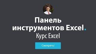 Обучение Excel - #4 Панель инструментов в Excel