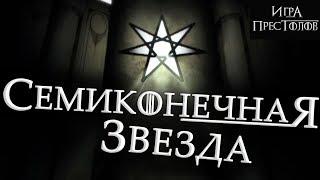 Семиконечная звезда - Монолог Его Воробейшества [Игра престолов]