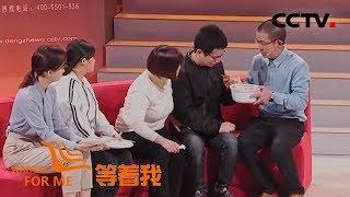 """[等着我]一锅炖了""""24年""""的排骨 配料是爱与希望  CCTV"""