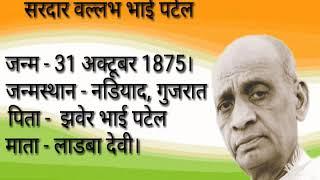 Sardar valbh bhai patel ke anmol vichar ....
