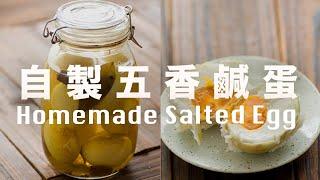 【Eng Sub】自製五香鹹蛋 一個月就能吃 Homemade Five Spice Salted Egg Recipe