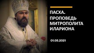 Пасха. Проповедь митрополита Илариона