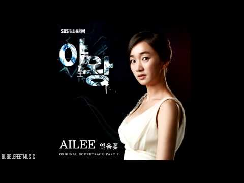 Ailee 에일리   얼음꽃 Ice Flower Queen of Ambition OST HD