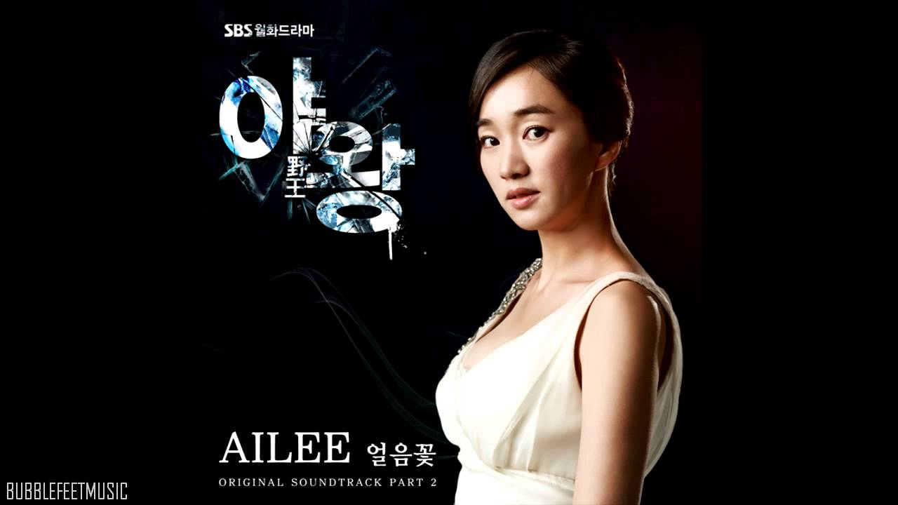 Ailee ice flower queen of ambition ost hd youtube stopboris Gallery