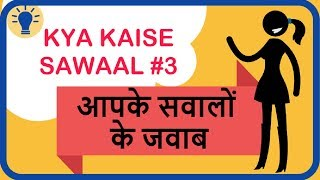 Kya Kaise Sawaal 3. Video Editing, Domain, Quora, Amazon Affiliate Program and a Lady who is Nervous