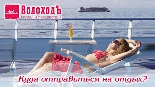 видео Vodohod — круизная компания. Информация, лайнеры, специальные предложения и акции.