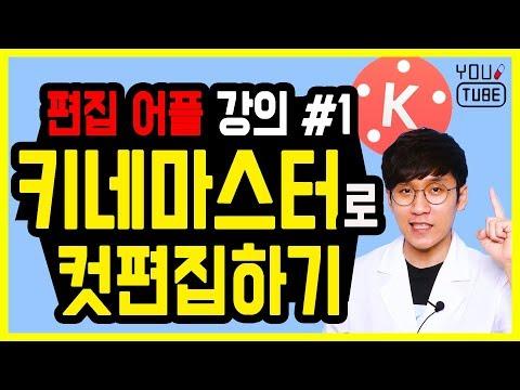 키네마스터 유튜브 영상 편집 하는법 대공개!