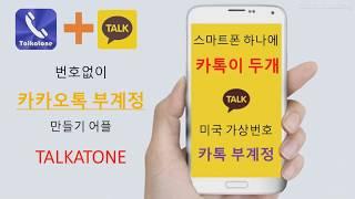 [카톡꿀팁] 가상번호(TALKATONE 어플)이용해서 …