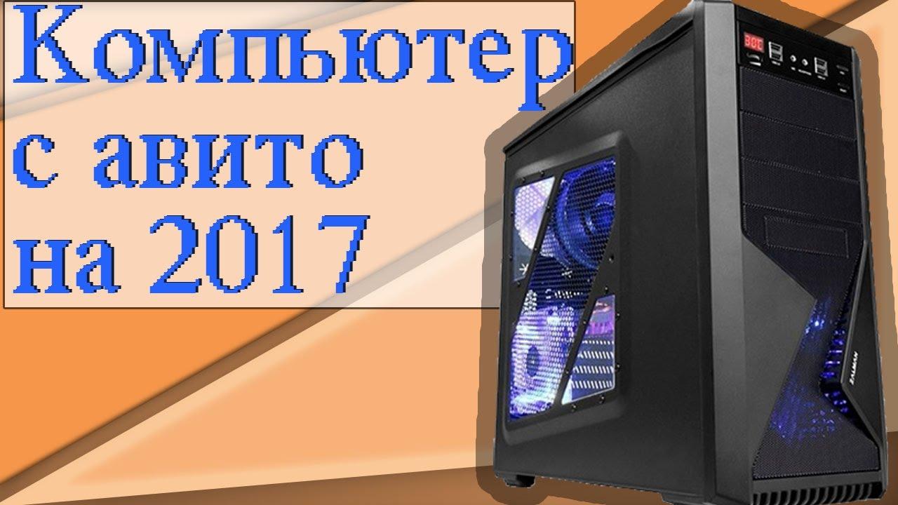 Сборка игрового ПК на Авито за 25000 р. из б/у комплектующих - YouTube