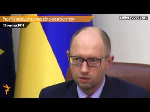 Яцанюк: Украіна бярэ курс на НАТА