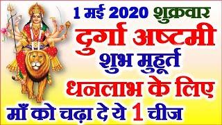 Durga Ashtami Vrat 2020 Date Time | Baishakh Durga Ashtami Kab Hai 2020 दुर्गा अष्टमी व्रत पूजा विधि