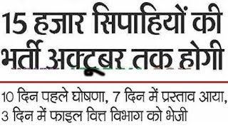 Rajasthan Police Recruitment 2018 Constable 15000+ Bharti Latest News In Hindi
