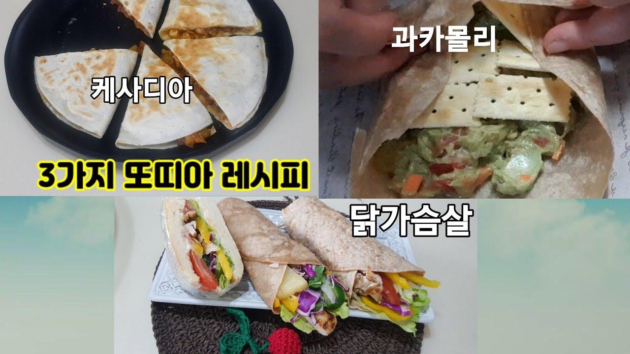 맛있게 싸먹는 또띠아 : 3가지 레시피 - 초간단 다이어트 한끼식사