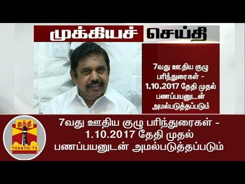 Detailed Report | 7th Pay Commission |  Hike for Govt Employees Raised by TN Govt