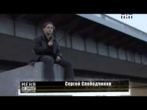 """OTTO DIX в передаче ТНТ """"Меня не любят родители"""" (Часть 1) 2008"""