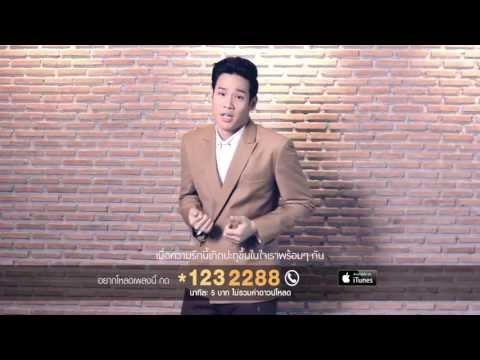 สองใจรวมกัน - เอก Season Five Feat. โรส ศิรินทิพย์ (Ost.ฟ้ากระจ่างดาว) [Official MV HD]