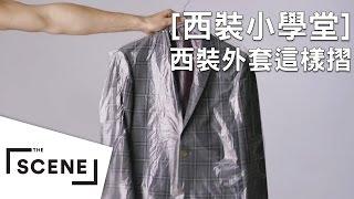 GQ 紳士不能忽視的完美細節 — 如何正確地摺西裝外套  西裝小學堂