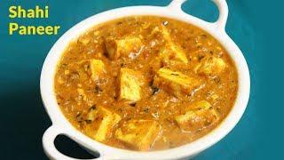 Shahi Paneer Recipe in Hindi   Restaurant style   Paneer butter masala dhaba style