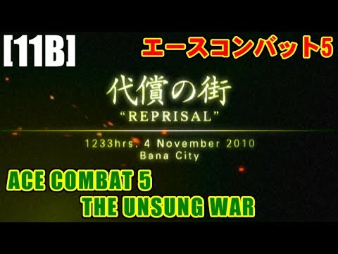 [M11B] 代償の街(REPRISAL) - ACE COMBAT 5 THE UNSUNG WAR