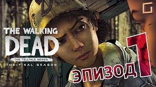 The Walking Dead: The Final Season ► ПОЛНОЕ ПРОХОЖДЕНИЕ 1 ЭПИЗОДА