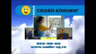 Профессиональная уборка в Самаре SMILE(, 2013-03-04T12:27:33.000Z)