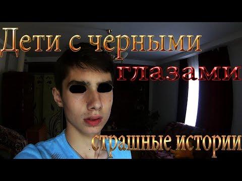 Дети с черными глазами - страшные истории! Дети с черными глазами снятие на камеру! Страшные истории