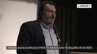 Κώστας Πασσαλιδης ανοιχτή γενική συνέλευση του ΣΥΡΙΖΑ ΠΕ Κοζάνης