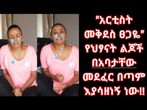 Ethiopia Artist:-አርቲስት መቅደስ ፀጋዬ በጣም አሳዛኝ  መልዕክት አስተላለፈች