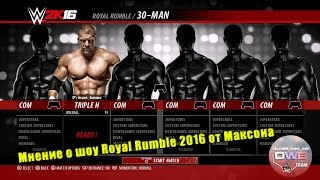 WWE 2K16 | 30-man Royal Rumble | Мнение о шоу 2016 | PS4