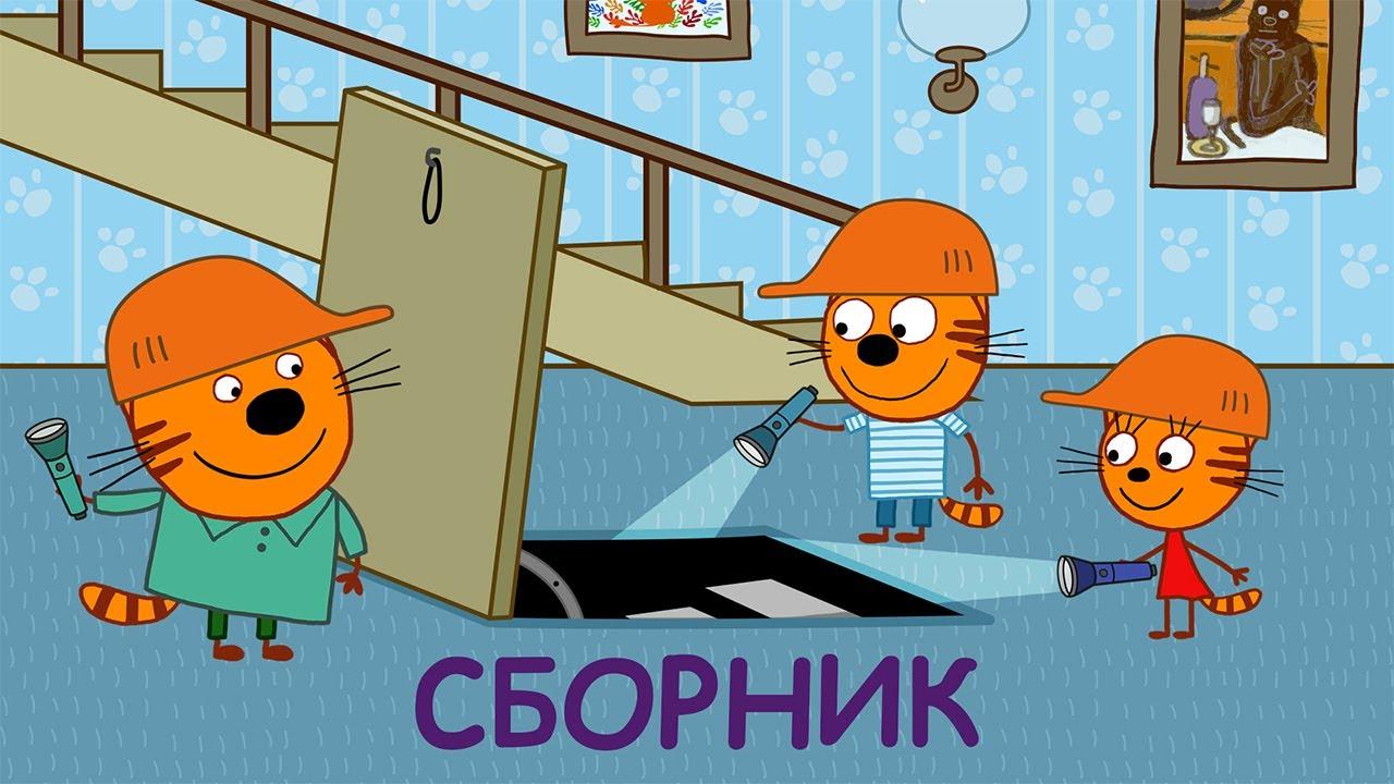 Три Кота | Сборник Веселых приключений | Мультфильмы для детей 2021