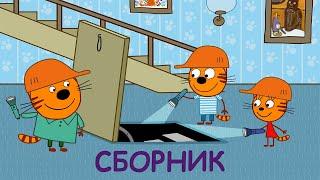 Три Кота Сборник Веселых приключений Мультфильмы для детей 2021