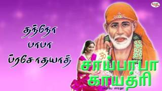 Saibaba Gayatri Mantra With Tamil Lyrics Sung by Bombay Saradha